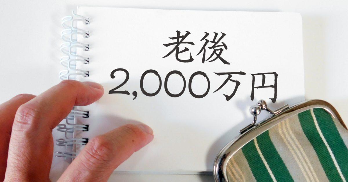 老後の2,000万円問題
