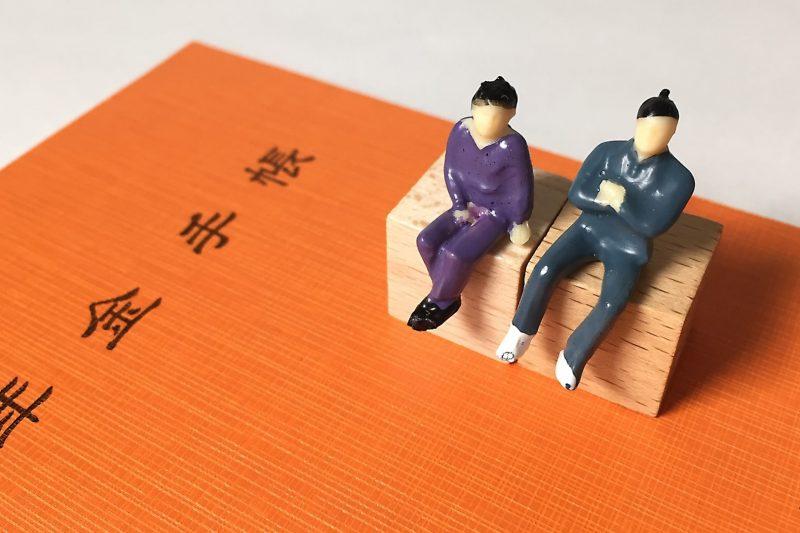 年金手帳の上の老夫婦
