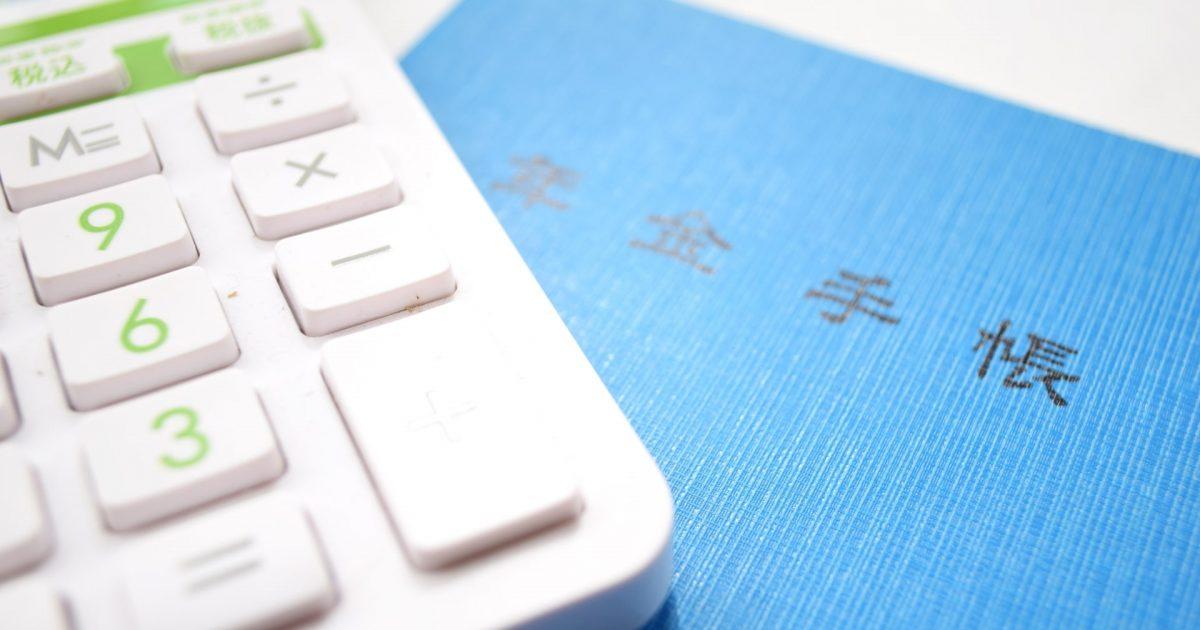 年金手帳と電卓