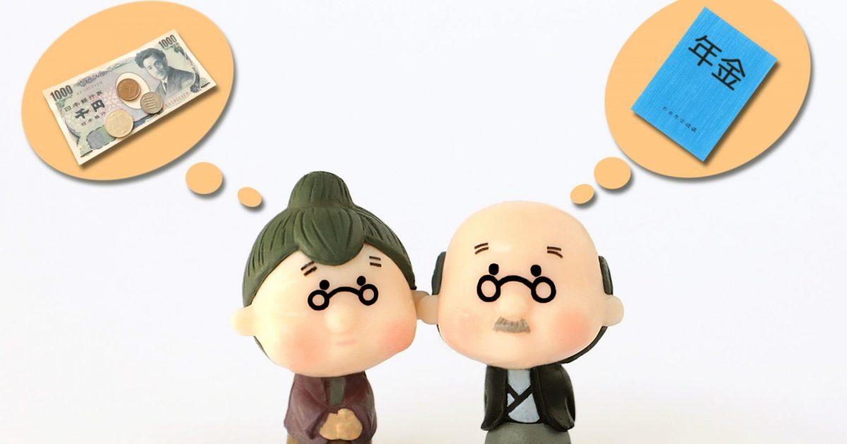 老夫婦と老後資金の悩み