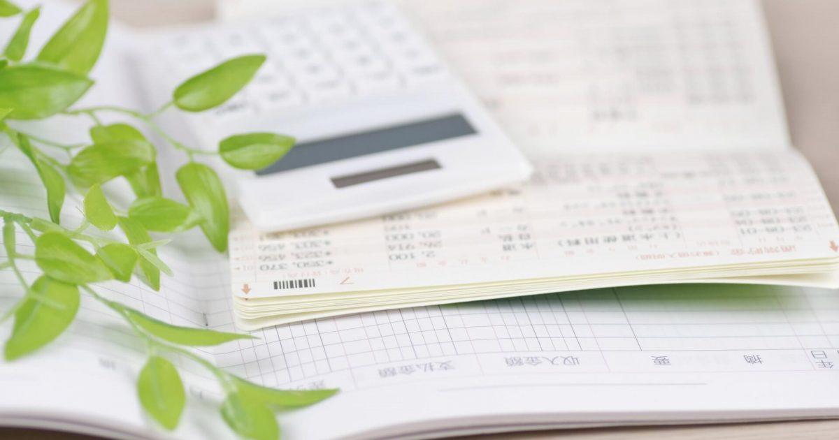 家計簿と通帳
