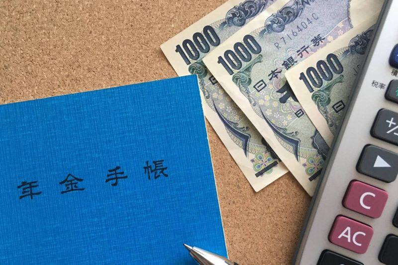 年金手帳と3000円と電卓