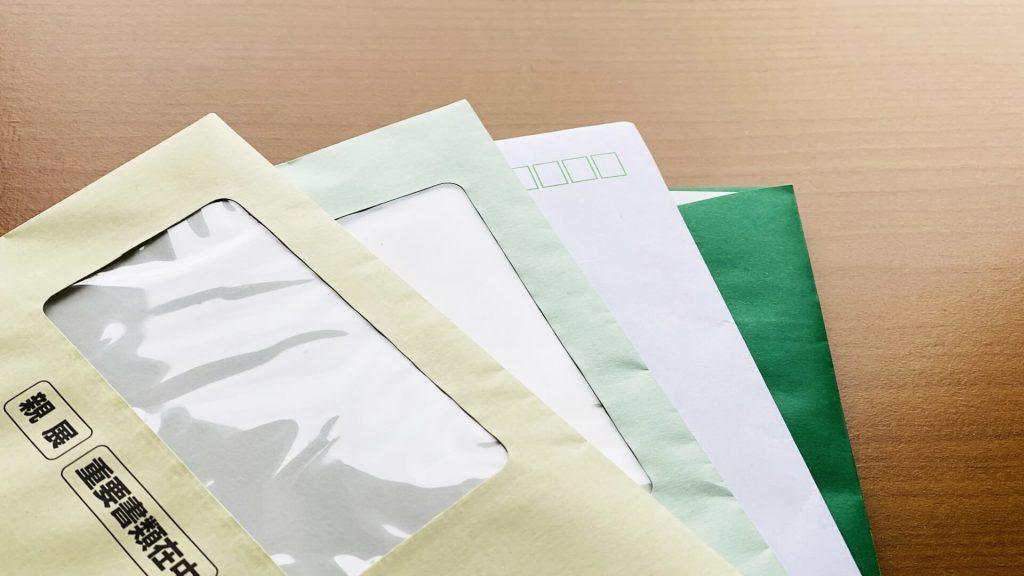 4枚の封筒