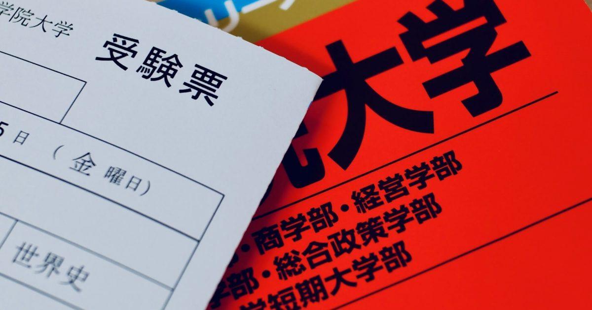 大学の受験票と赤本